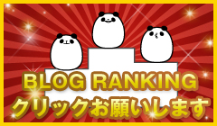 Click!! アダルトブログランキング参加中